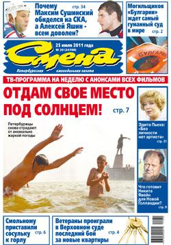 http://smena.ru/media/numbers/24700/1.jpg